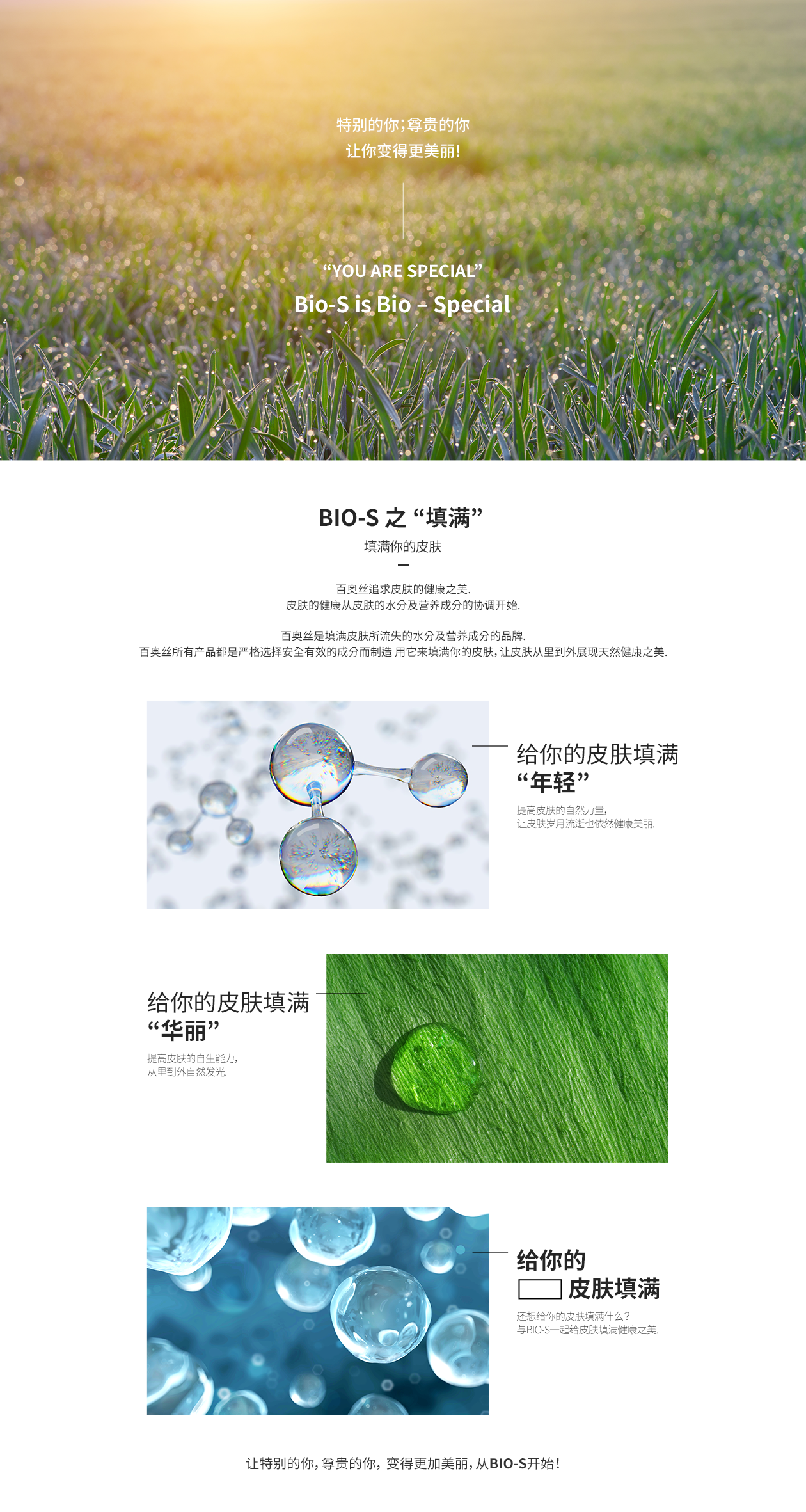 ABOUT Bio-S